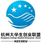 杭州大学生创业联盟
