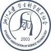 浙江大学学生科学技术协会